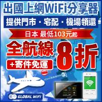 GLOBAL WiFi