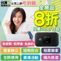 台灣租借WiFi